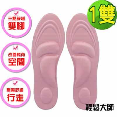 [團購_1入組]按摩鞋墊-輕鬆大師6D釋壓高科技棉-(女用粉色1雙)