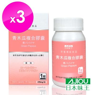 【日本味王】青木瓜複合膠囊(45粒/盒)x3盒