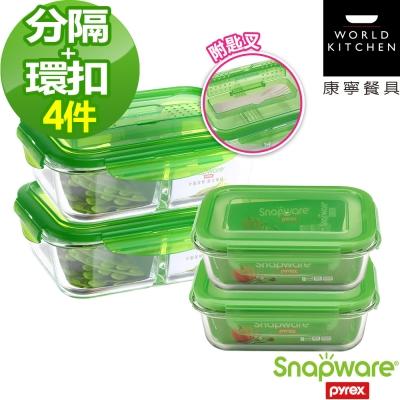 Snapware康寧密扣 甜蜜野餐分隔保鮮盒4件組(404)