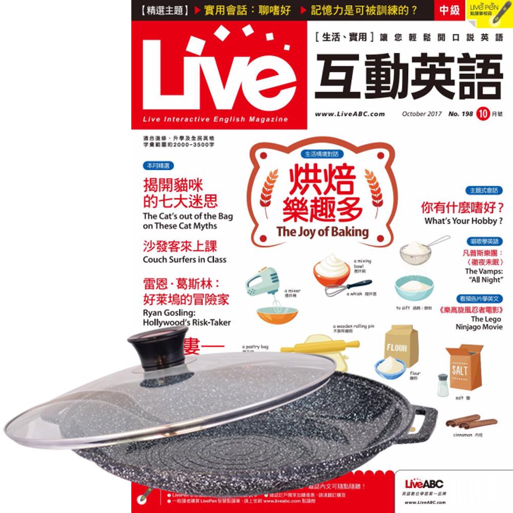 Live互動英語朗讀CD版 (1年12期) 贈 Maluta花崗岩不沾煎烤盤33cm
