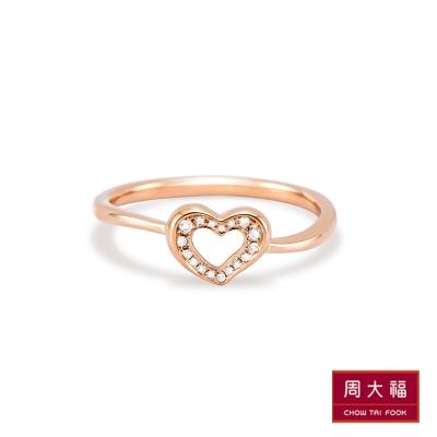 周大福 小心意系列 迷你愛心18K玫瑰金鑽戒(港圍13)