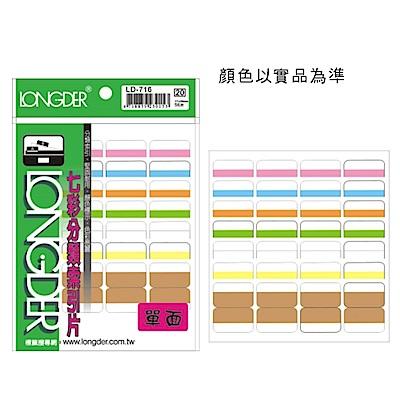 龍德 LD- 716  單面七彩索引標籤/索引片 ( 20 包/盒)
