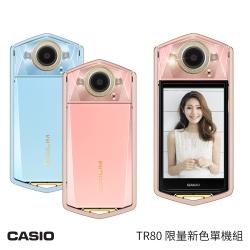 CASIO TR80 自拍神器 全新配色