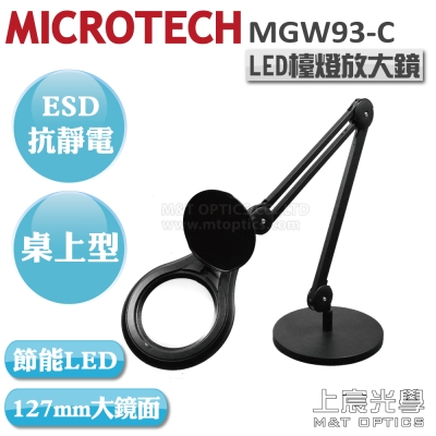 MICROTECH ESD-MGW93-T-3D LED檯燈放大鏡-桌上型