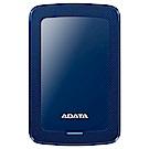 ADATA威剛 5TB 2.5吋行動硬碟 HV300(藍)