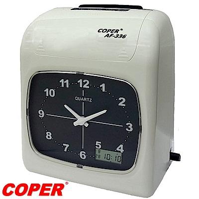 COPER高柏 AF-336 指針式雙色電子卡鐘