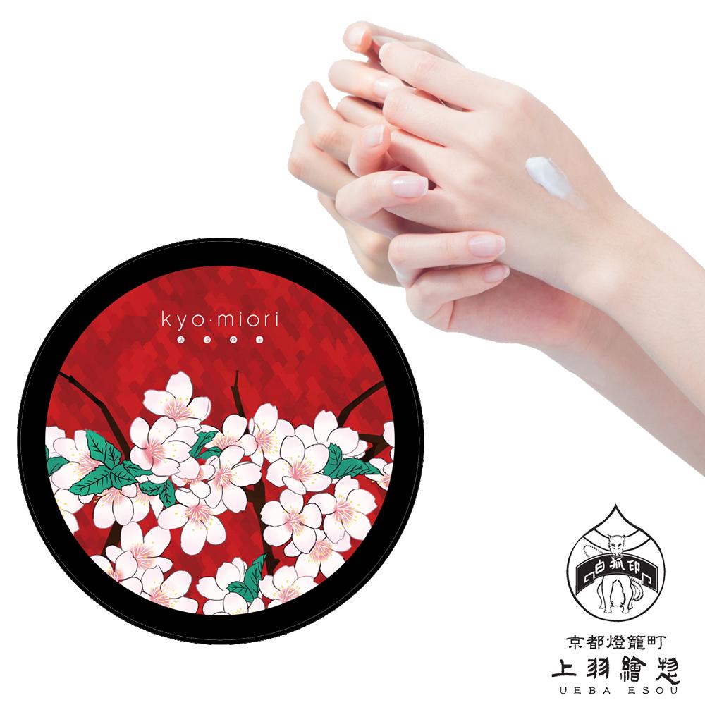 UEBA ESOU上羽 3月乳油木果脂護手霜-H0003 櫻 40g