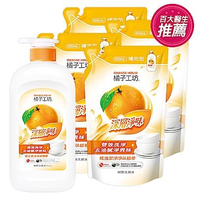 橘子工坊 深層淨味碗盤洗滌液 1+4組(650mlx1瓶+500mlx4包)