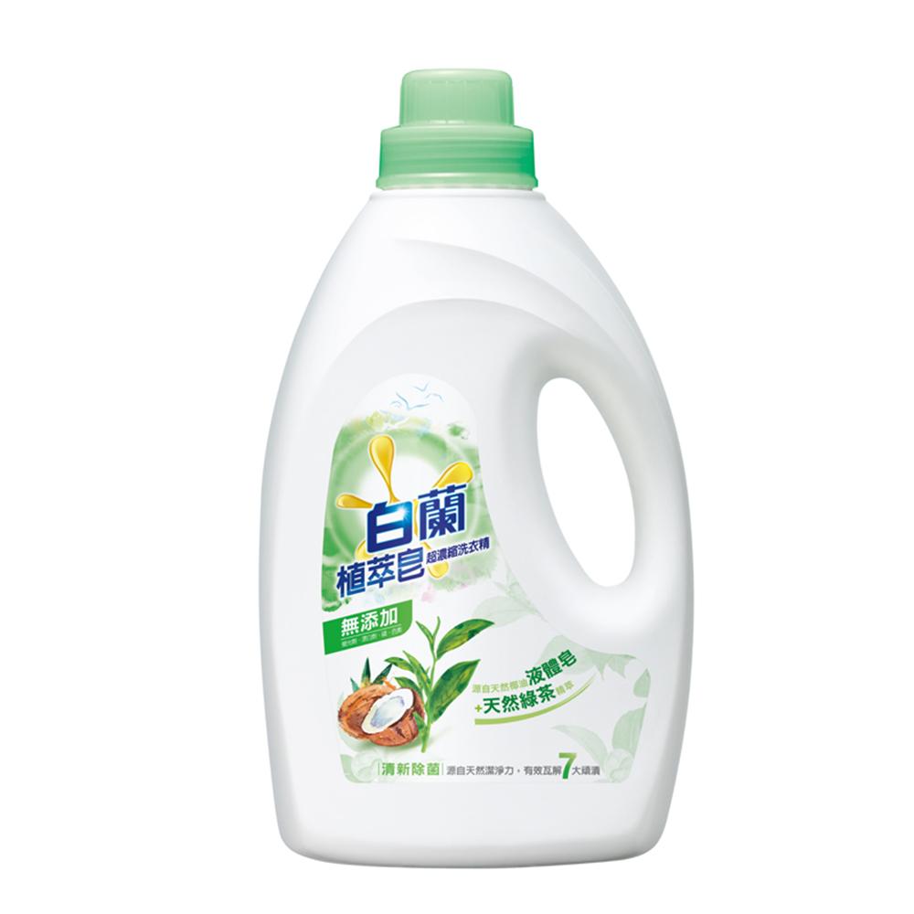 白蘭 植萃皂超濃縮洗衣精清新除菌 2KG