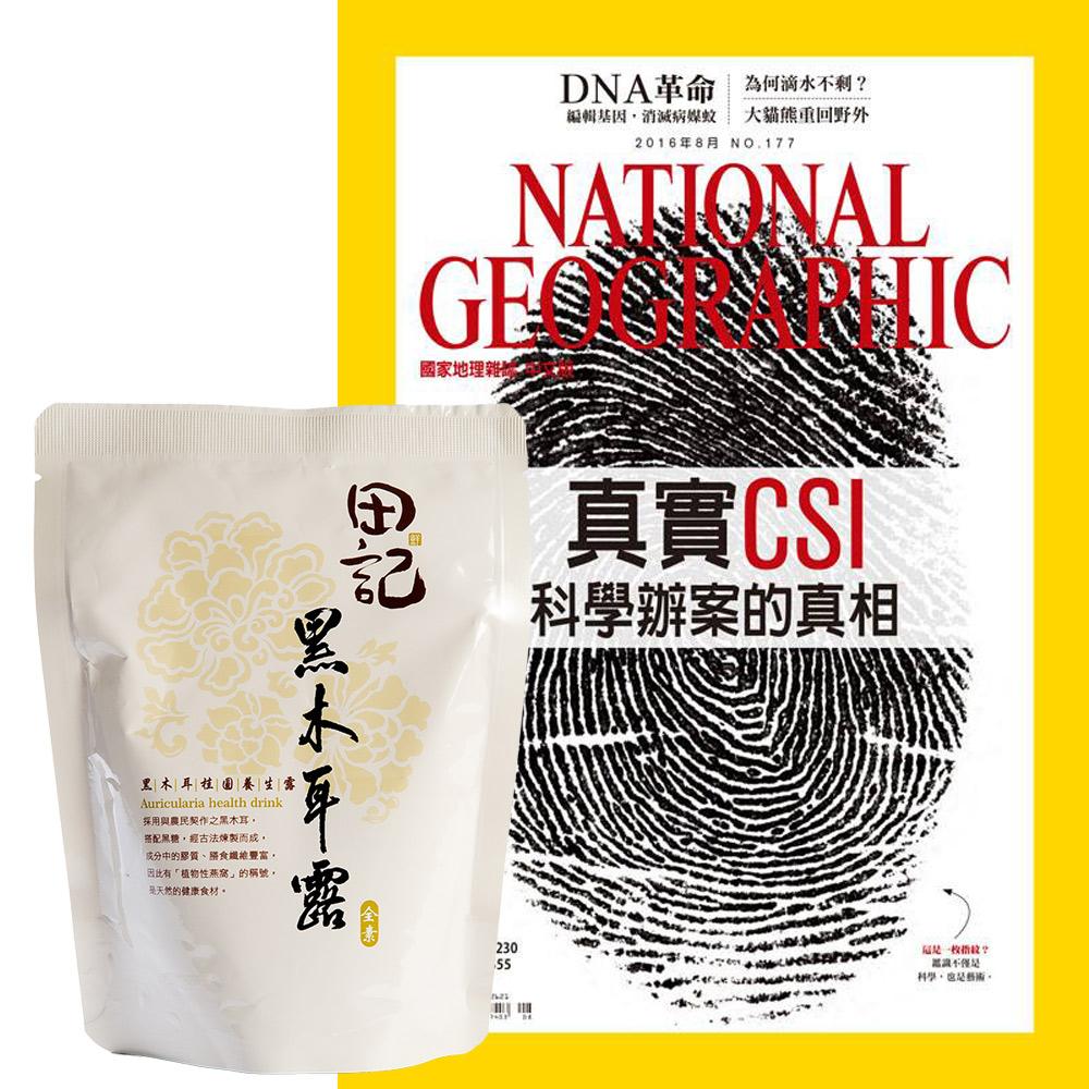 國家地理雜誌 (1年12期) 贈 田記黑木耳桂圓養生露 (300g/10入)