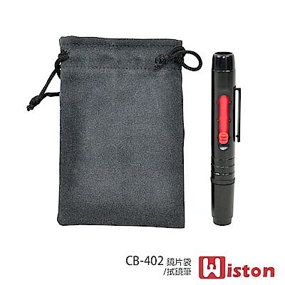 Wiston 擦拭布鏡片袋 CB-402+拭鏡筆 (適用67mm以下口徑)