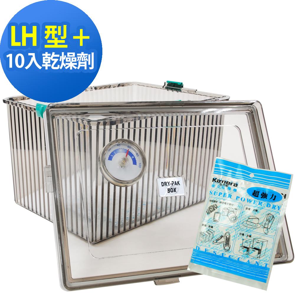Kamera LH型免插電防潮箱+10入乾燥劑組