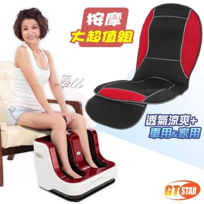 GTSTAR 背部循環腿部超組