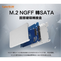 CyberSLIM M.2 NGFF 轉 SATA 固態硬碟轉接盒