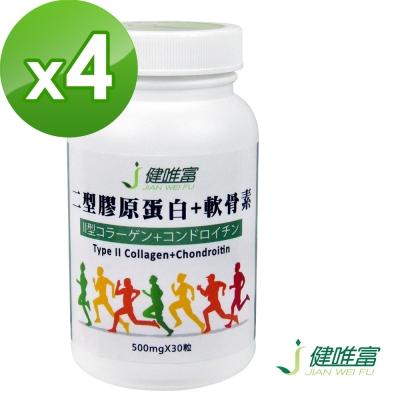 健唯富-二型膠原蛋白+軟骨素膠囊(30粒/瓶)-4瓶