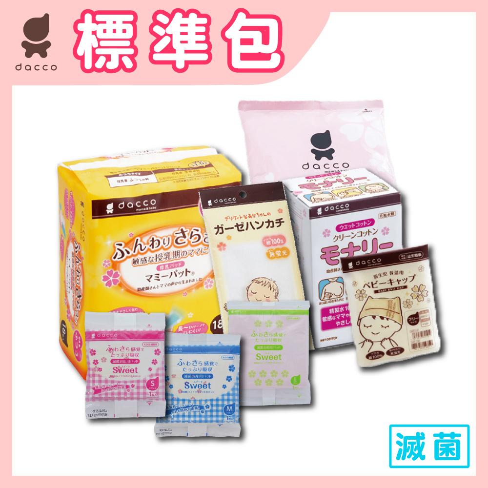 日本OSAKI-媽咪待產包(標準包)
