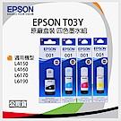 EPSON T03Y 原廠墨水匣組合包 (1黑3彩)