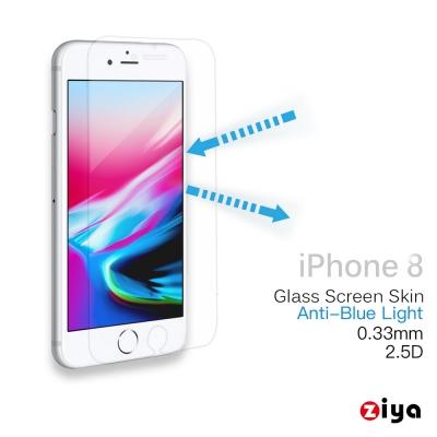 ZIYA Apple iPhone 8   4 . 7 吋  9 H 防爆抗藍光螢幕玻璃保護貼 極致款