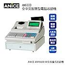 ANICE AM 6600 中文收據式收銀機