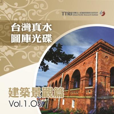 台灣真水影像圖庫 建築景觀篇-05