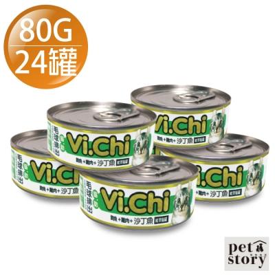 pet story寵愛物語Vi.Chi維齊化毛貓罐頭鮪魚雞肉沙丁魚24罐