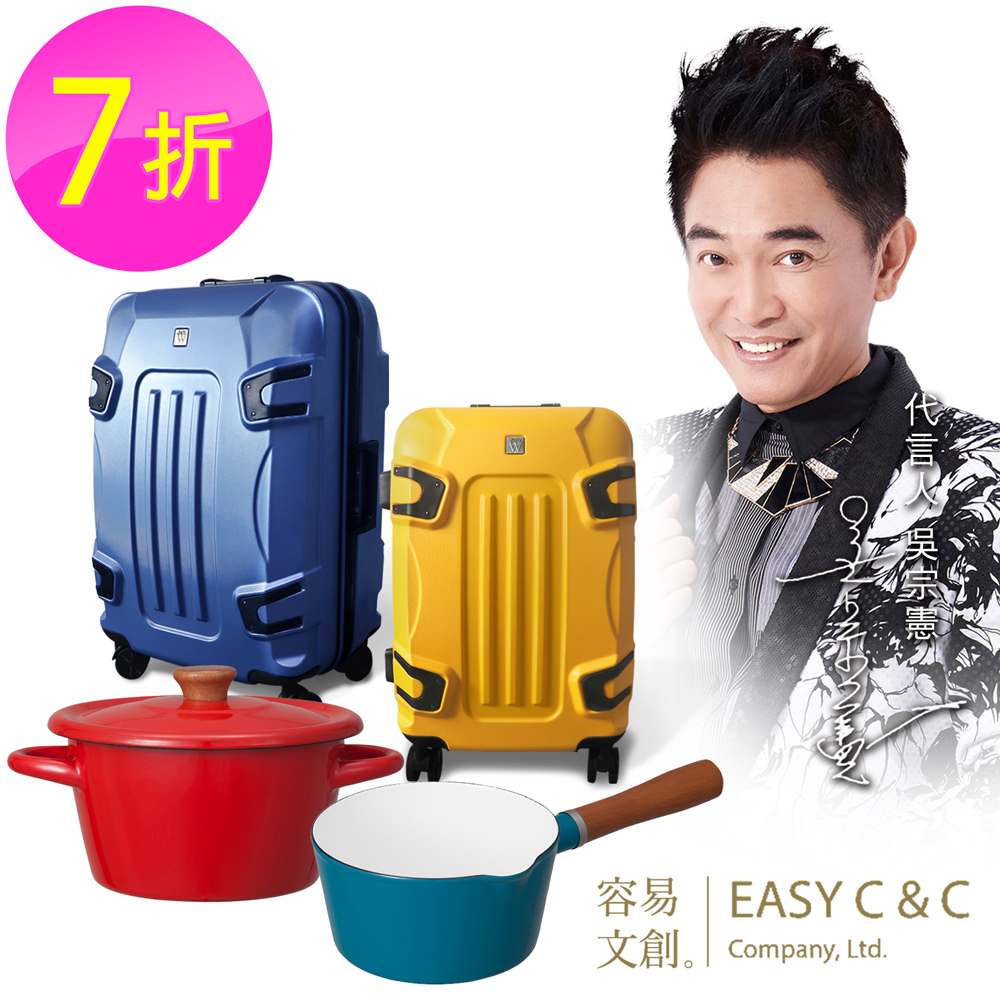 JACKY W系列旅行箱 20吋+24吋 兩入組贈CB雙耳湯鍋+牛奶鍋