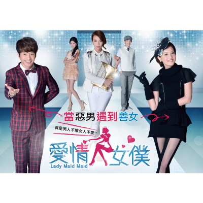 愛情女僕 DVD