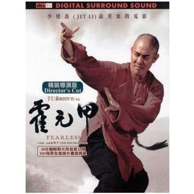 霍元甲 (141分鐘導演版) DVD