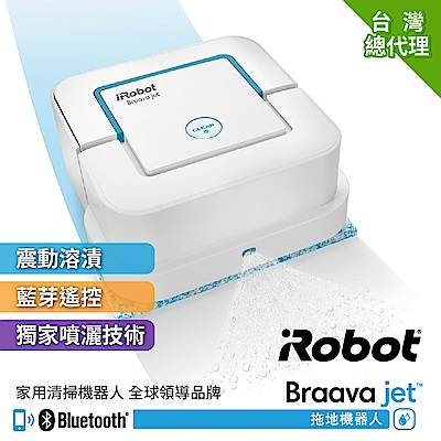 無卡分期-12期美國iRobot Braava Jet 240擦地機器人總代理保固