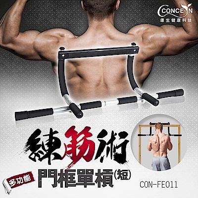 Concern康生 練筋術-多功能門框單槓(短)健身器 CON-FE 011