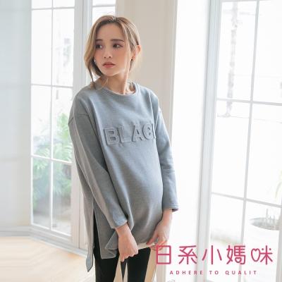 日系小媽咪孕婦裝-韓製孕婦裝-立體BLACK字母內磨毛上衣-共二色