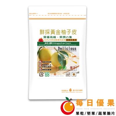 每日優果 鮮採柚子皮果乾隨手包(135g)