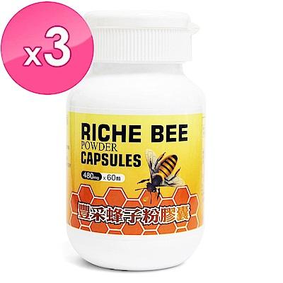 草本之家-豐采蜂子粉膠囊60粒X3瓶