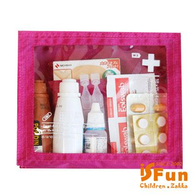 iSFun 透視防水盥洗收納藥包紫紅