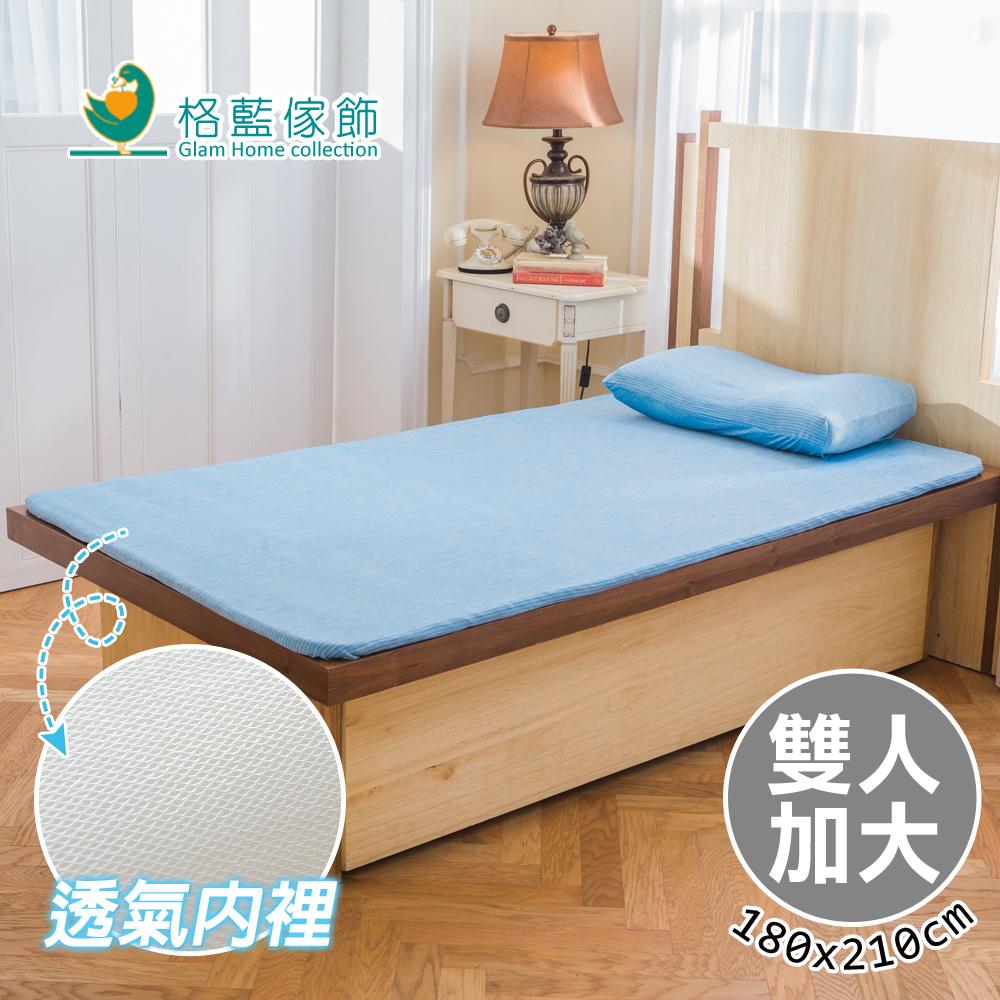 格藍傢飾 酷涼3D立體透氣水洗床墊(2cm支撐型)-雙人加大