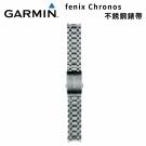 GARMIN fenix Chronos 原廠不銹鋼錶帶