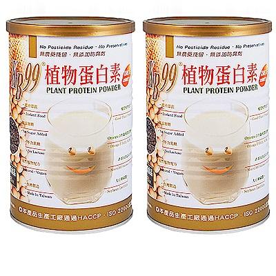 肯寶KB99 植物蛋白素2入組(450公克/罐)