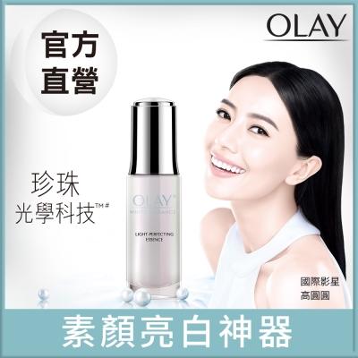 歐蕾 OLAY 高效透白光塑淡斑精華(30ml)
