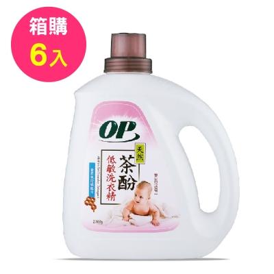OP天然茶酚低敏洗衣精(2000ml) 6入/箱