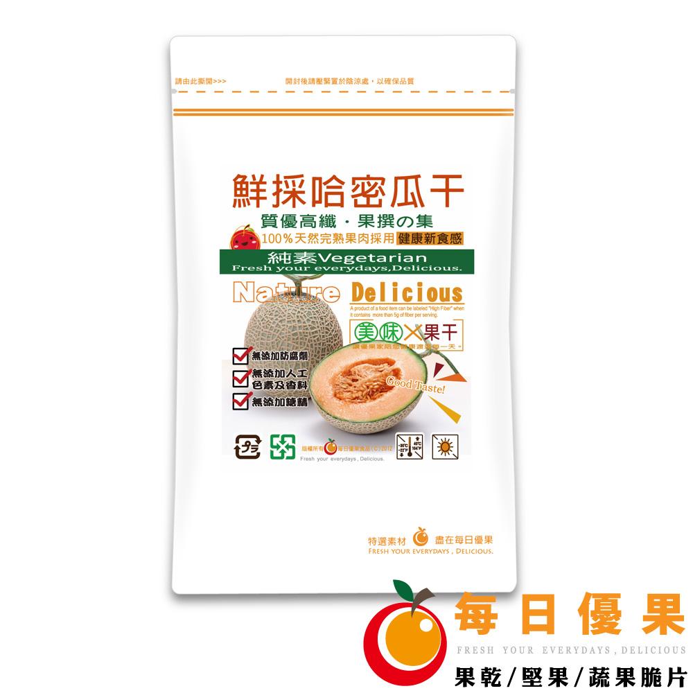 每日優果 鮮採哈密瓜乾隨手包(135g)