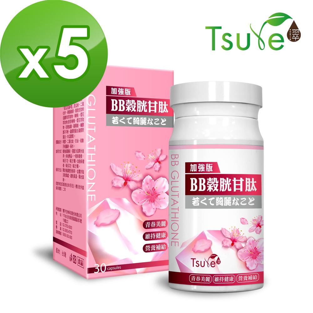 日濢Tsuie 加強版 BB榖胱甘肽 5盒組(30顆/盒)