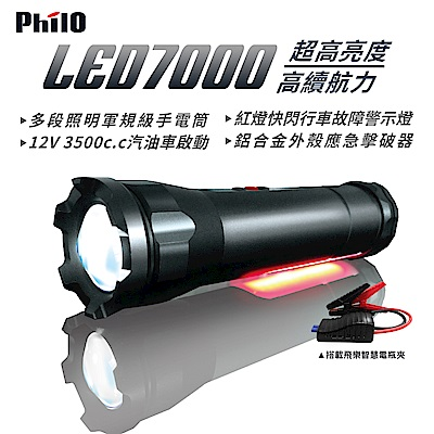 飛樂Philo專業救車手電筒LED7000