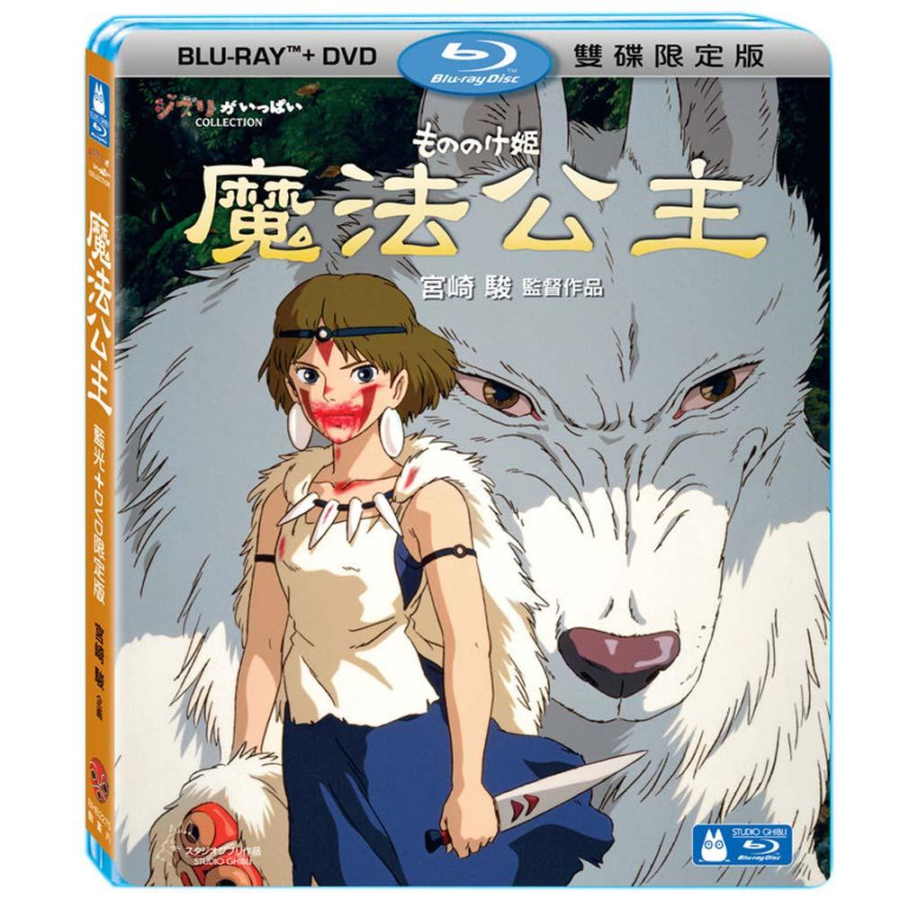 魔法公主 BD+DVD 藍光限定版