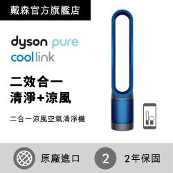 Dyson pure cool Link二合一涼風空氣清淨機