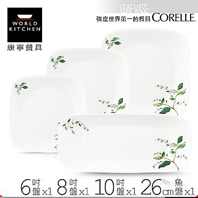 美國康寧 CORELLE 瓶中樹方形餐盤4件組(LF0402)