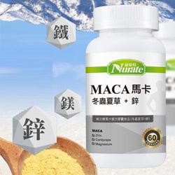 威立鋒Maca馬卡複方膠囊食品(冬蟲夏草)
