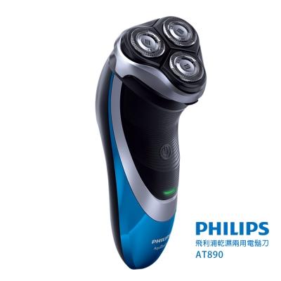 飛利浦-淨藍系列電鬍刀AT890