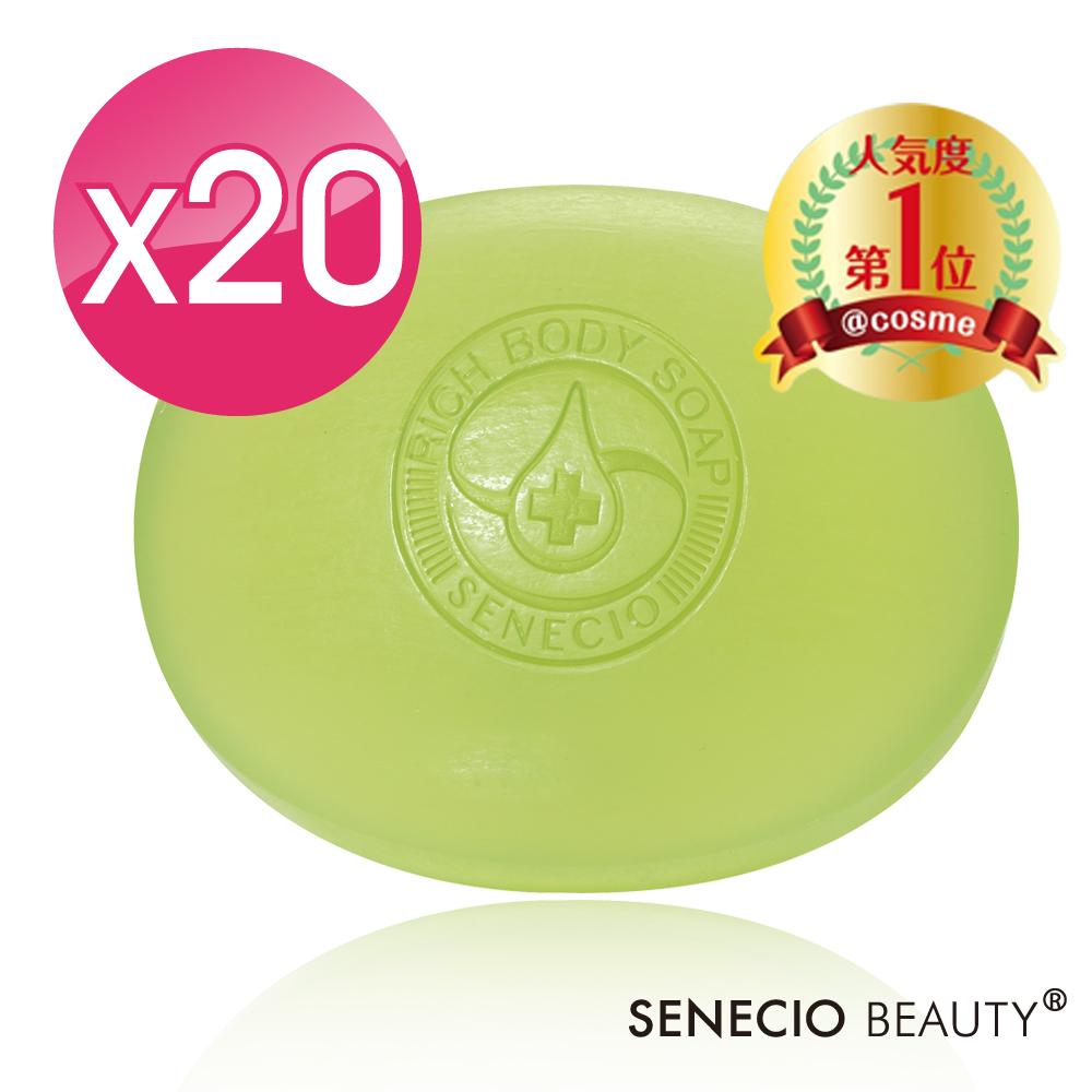 日本SENECIO 再生修護美肌皂今夏超值20入組