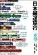 日本鐵道旅行東卷-北海道-東北-關東-信越-靜岡