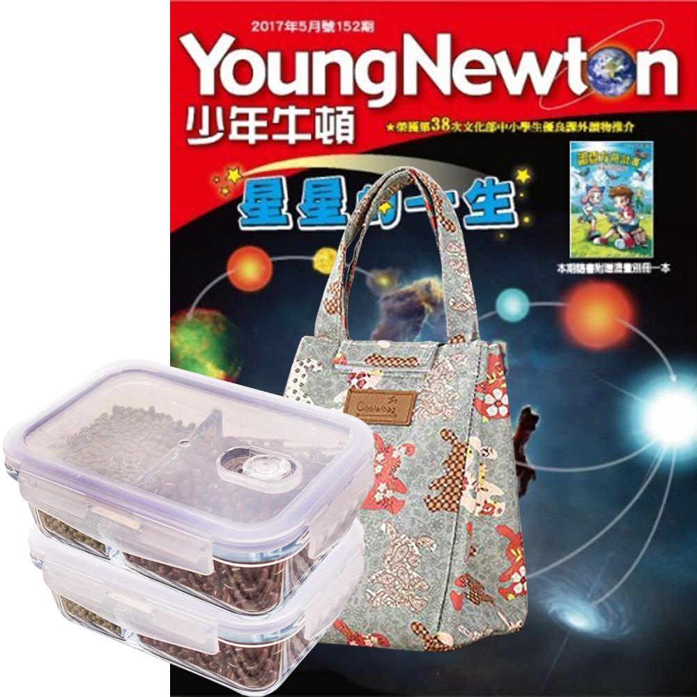 少年牛頓 (1年12期) 贈 Recona高硼硅耐熱玻璃長型2入組(贈保冷袋1個)